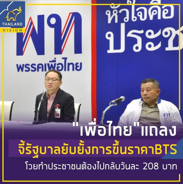 """""""เพื่อไทย"""" จี้รัฐบาล ให้ยับยั้งการขึ้นราคา BTS สายสีเขียว 104 บาท ต่อเที่ยว"""